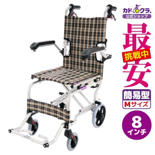 車椅子 全3色 簡易 車イス 送料無料 カドクラ KADOKURA ネクスト チェック A501-AK|xenashopping