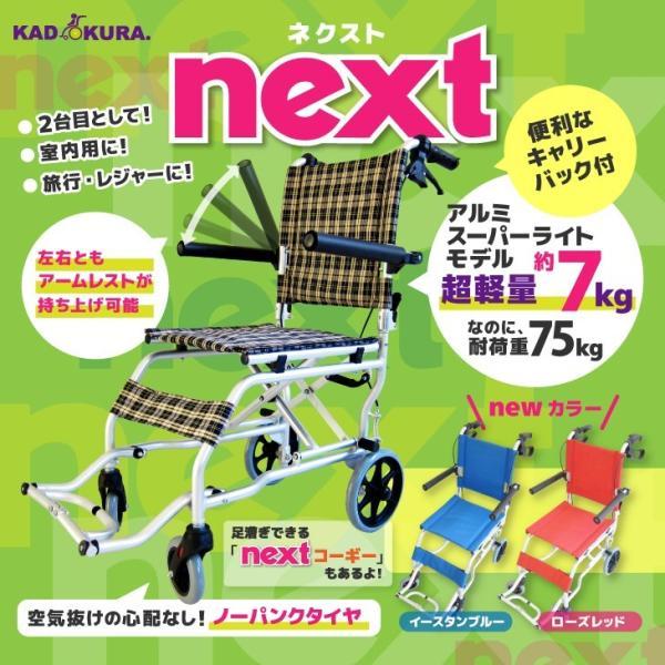 車椅子 全3色 簡易 車イス 送料無料 カドクラ KADOKURA ネクスト チェック A501-AK|xenashopping|02