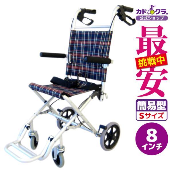 車椅子 全3色 簡易 車イス 送料無料 カドクラ KADOKURA タッチ A502-AK|xenashopping