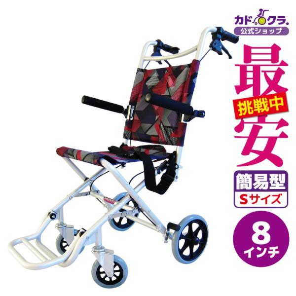 車椅子 全3色 簡易 車イス 送料無料 カドクラ KADOKURA タッチ レッドパープル A502-AKRP|xenashopping
