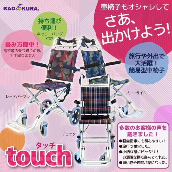 車椅子 全3色 簡易 車イス 送料無料 カドクラ KADOKURA タッチ レッドパープル A502-AKRP|xenashopping|02