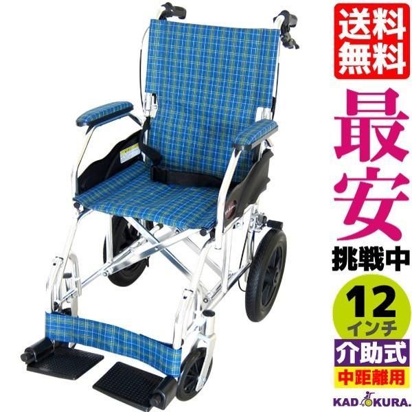 車椅子 全4色 介護用 車イス 送料無料 カドクラ KADOKURA クラウド ブルーチェック A604-ACP xenashopping