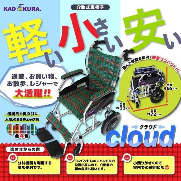 車椅子 全4色 介護用 車イス 送料無料 カドクラ KADOKURA クラウド ブルーチェック A604-ACP xenashopping 02