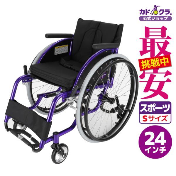 車椅子 自走式 スポーツ 車イス カドクラ KADOKURA ポセイドン A701 パープル|xenashopping