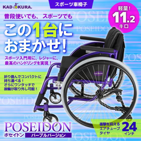 車椅子 自走式 スポーツ 車イス カドクラ KADOKURA ポセイドン A701 パープル|xenashopping|02