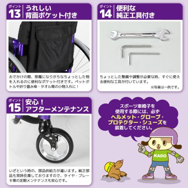 車椅子 自走式 スポーツ 車イス カドクラ KADOKURA ポセイドン A701 パープル|xenashopping|13