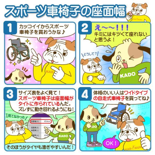 車椅子 自走式 スポーツ 車イス カドクラ KADOKURA ポセイドン A701 パープル|xenashopping|16