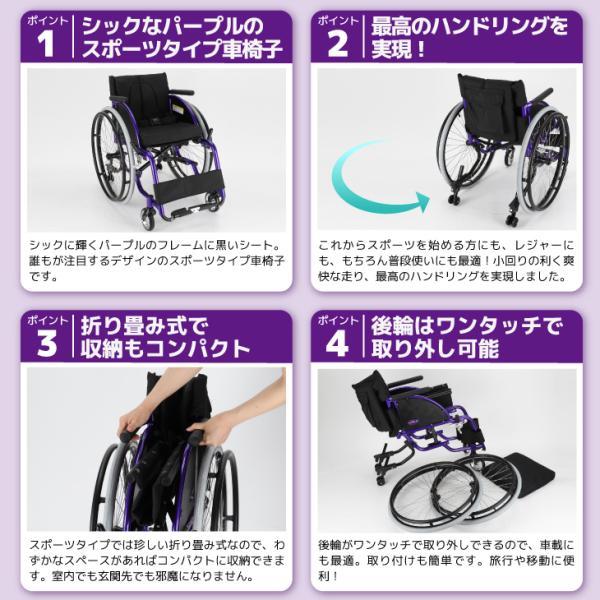 車椅子 自走式 スポーツ 車イス カドクラ KADOKURA ポセイドン A701 パープル|xenashopping|10