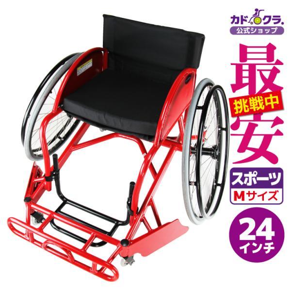 車椅子 スポーツ 自走式  ラグビー 車イス カドクラ KADOKURA ノーサイド A702|xenashopping