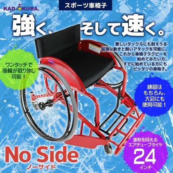車椅子 スポーツ 自走式  ラグビー 車イス カドクラ KADOKURA ノーサイド A702|xenashopping|02
