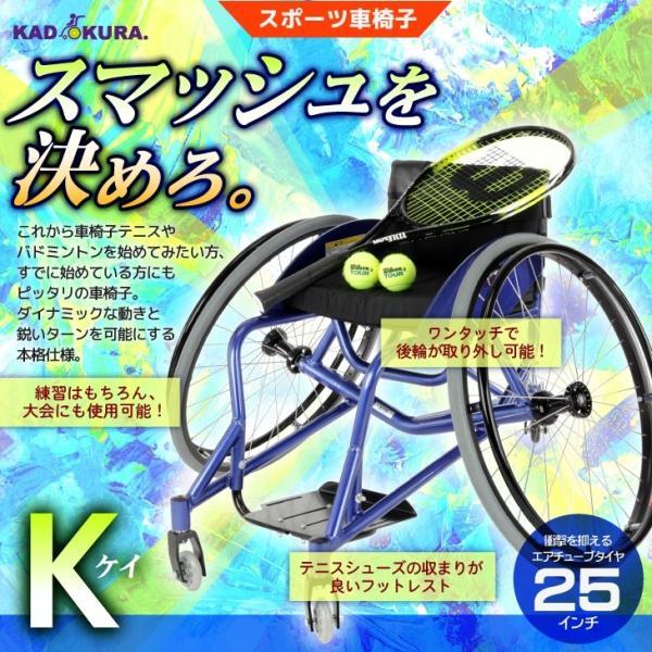 車椅子 自走式 スポーツ テニス バトミントン 車イス カドクラ KADOKURA ケイ A705|xenashopping|02