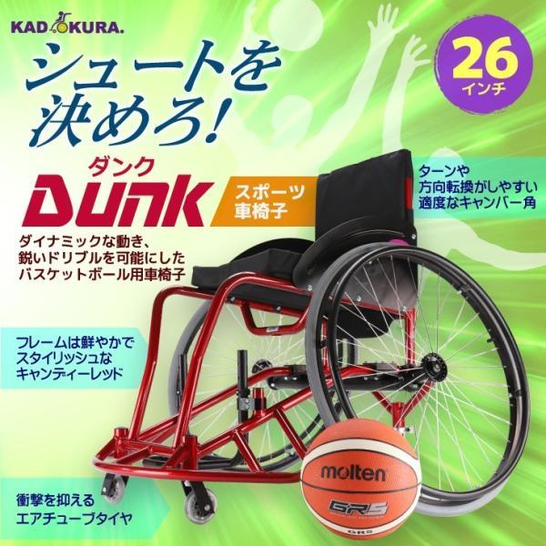 車椅子 スポーツ バスケット 車イス カドクラ KADOKURA ダンク A706|xenashopping|02