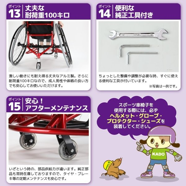 バスケット用 自走式 スポーツ車椅子 ダンク A706 カドクラ KADOKURA ※大型サイズにつき代引不可です|xenashopping|15