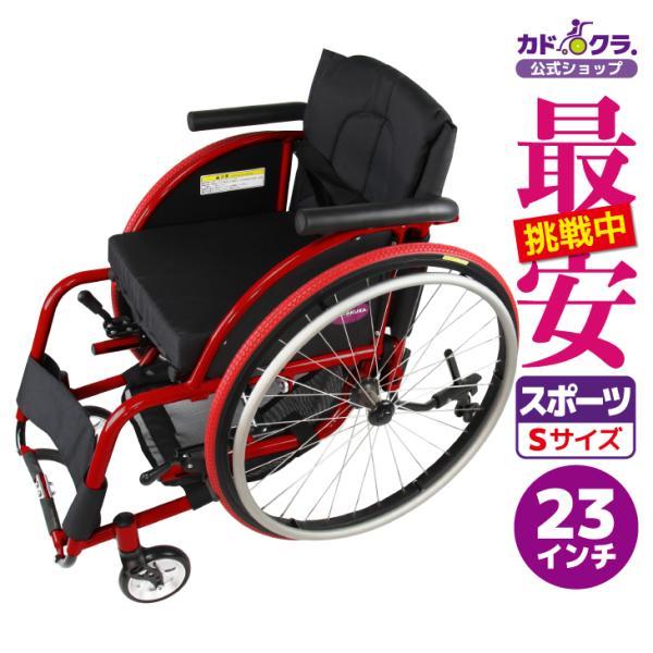 車椅子 自走式 スポーツ 車イス カドクラ KADOKURA ターゲット A707|xenashopping