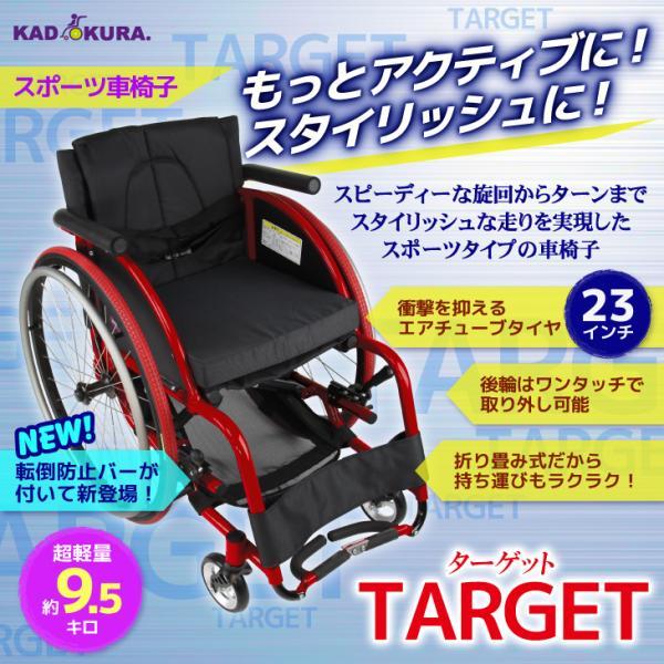 車椅子 自走式 スポーツ 車イス カドクラ KADOKURA ターゲット A707|xenashopping|02