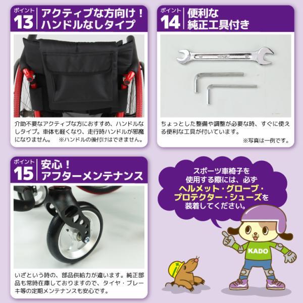 車椅子 自走式 スポーツ 車イス カドクラ KADOKURA ターゲット A707|xenashopping|14