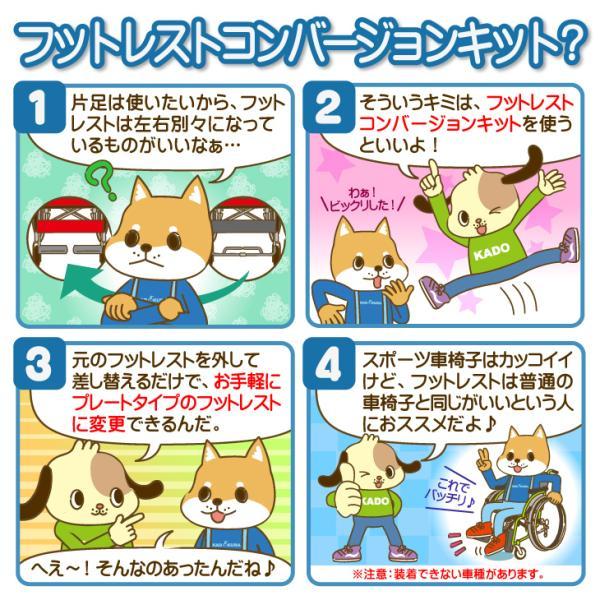 車椅子 自走式 スポーツ 車イス カドクラ KADOKURA ターゲット A707|xenashopping|18