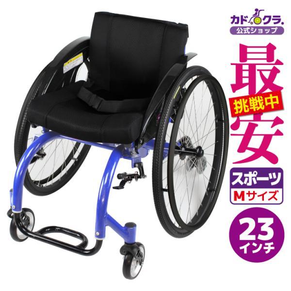 車椅子 自走式 スポーツ 車イス カドクラ KADOKURA アテネ A708|xenashopping