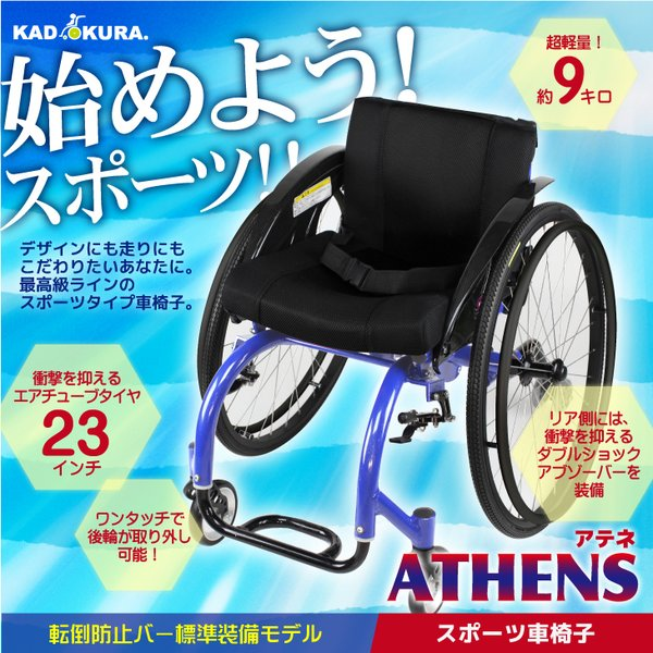 車椅子 自走式 スポーツ 車イス カドクラ KADOKURA アテネ A708|xenashopping|02