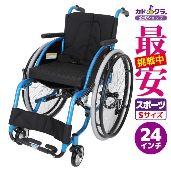 車椅子 自走式 スポーツ 車イス カドクラ KADOKURA マリブナイン A709|xenashopping