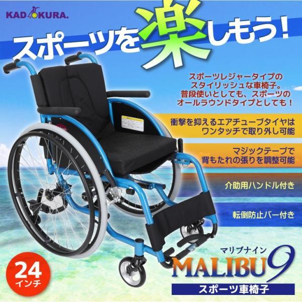 車椅子 自走式 スポーツ 車イス カドクラ KADOKURA マリブナイン A709|xenashopping|02