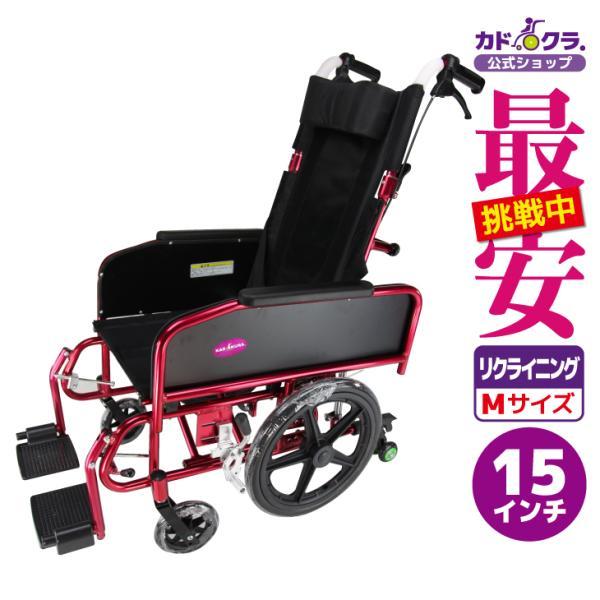 車椅子 全3色 リクライニング 車イス 送料無料 カドクラ KADOKURA アポロン レッド A801-RD|xenashopping