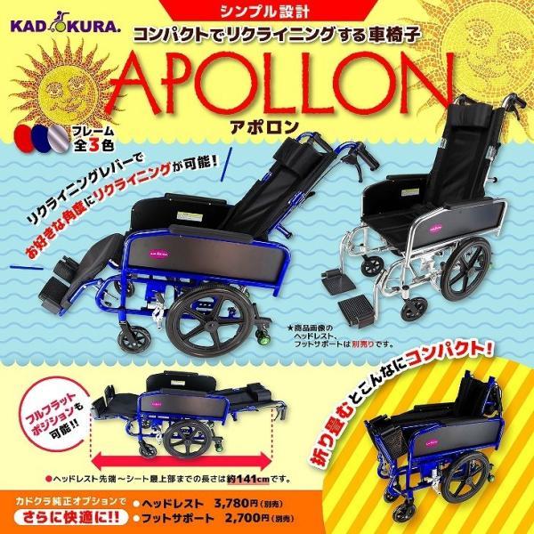 車椅子 全3色 リクライニング 車イス 送料無料 カドクラ KADOKURA アポロン レッド A801-RD|xenashopping|02