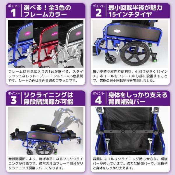 車椅子 全3色 リクライニング 車イス 送料無料 カドクラ KADOKURA アポロン レッド A801-RD|xenashopping|12
