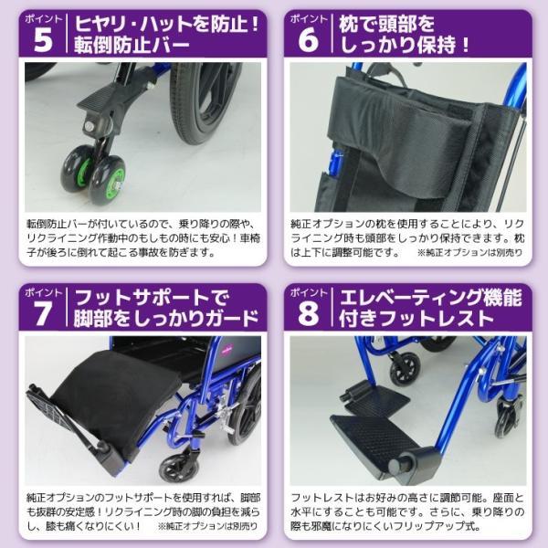 車椅子 全3色 リクライニング 車イス 送料無料 カドクラ KADOKURA アポロン レッド A801-RD|xenashopping|13