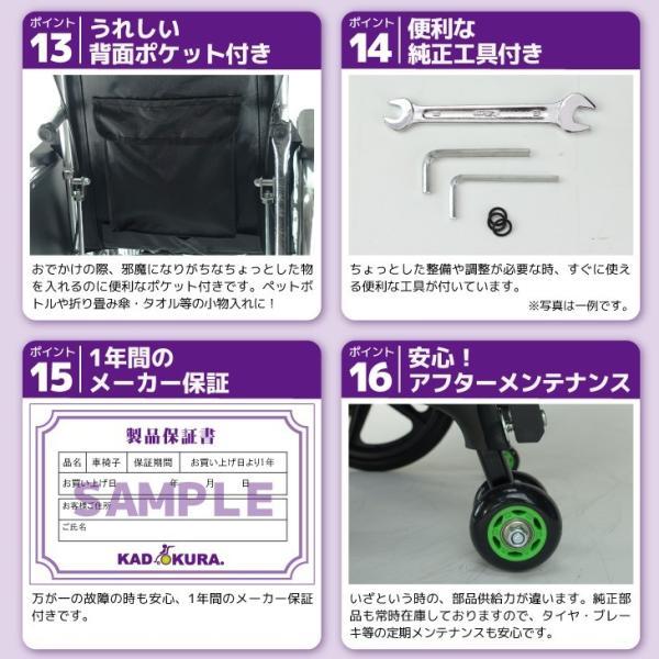 車椅子 全3色 リクライニング 車イス 送料無料 カドクラ KADOKURA アポロン レッド A801-RD|xenashopping|15