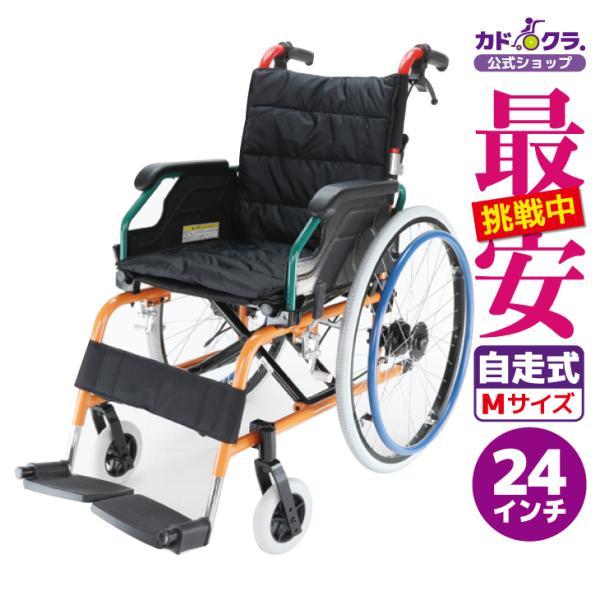 車椅子 自走用 自走式 車イス 軽量 折り畳み 多機能 送料無料 カドクラ KADOKURA スニーカー B104−AS カラフル|xenashopping