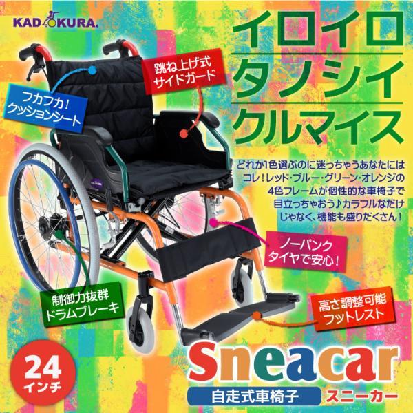 車椅子 自走用 自走式 車イス 軽量 折り畳み 多機能 送料無料 カドクラ KADOKURA スニーカー B104−AS カラフル|xenashopping|02