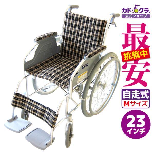 車椅子 自走用 自走式 車イス 送料無料 カドクラ KADOKURA ファンライト B105−AF xenashopping