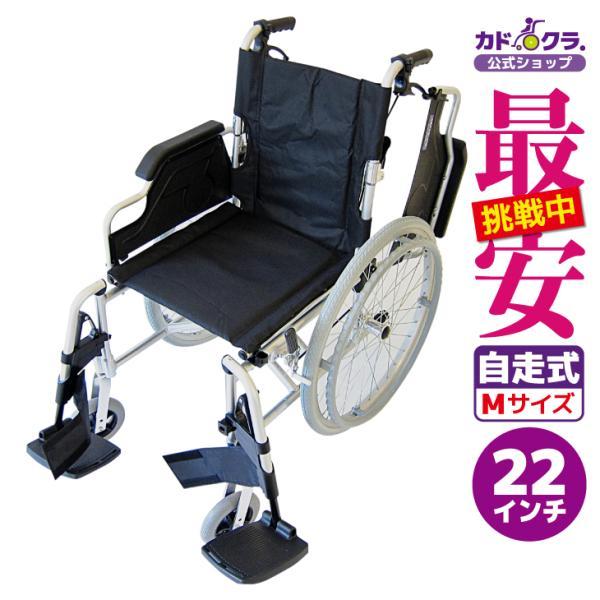 車椅子 自走用 自走式 車イス 送料無料 カドクラ KADOKURA タンゴ B109−AT xenashopping