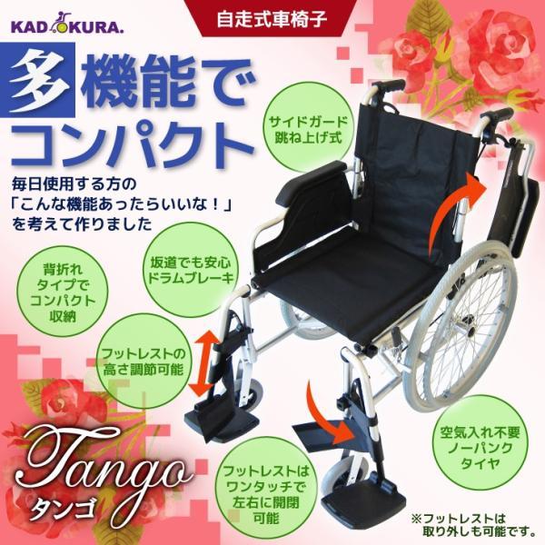 車椅子 自走用 自走式 車イス 送料無料 カドクラ KADOKURA タンゴ B109−AT xenashopping 02
