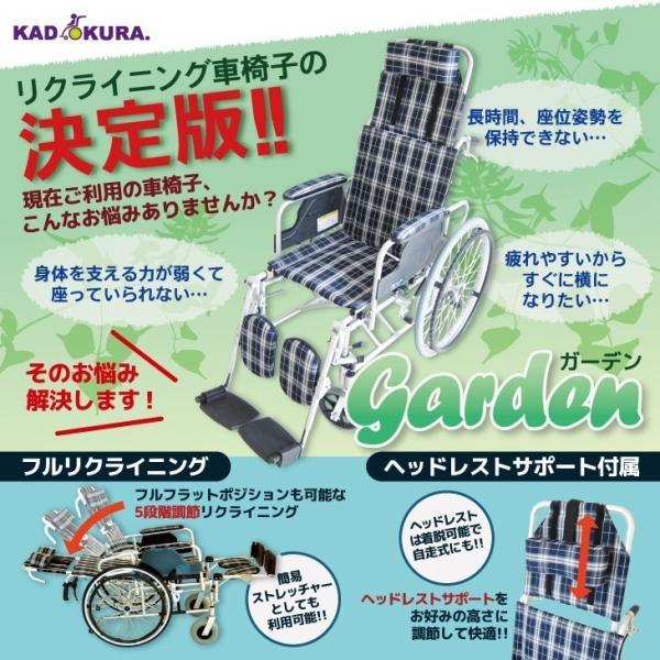 車椅子 リクライニング 車イス 送料無料 カドクラ KADOKURA ガーデン B201−AG|xenashopping|02