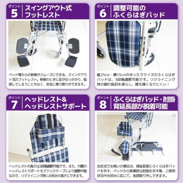 車椅子 リクライニング 車イス 送料無料 カドクラ KADOKURA ガーデン B201−AG|xenashopping|11
