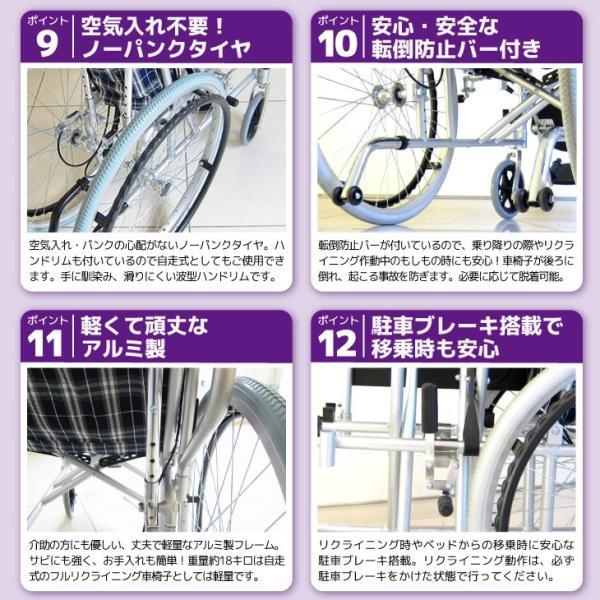 車椅子 リクライニング 車イス 送料無料 カドクラ KADOKURA ガーデン B201−AG|xenashopping|12