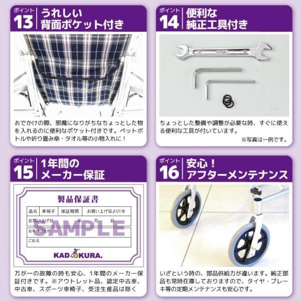 車椅子 リクライニング 車イス 送料無料 カドクラ KADOKURA ガーデン B201−AG|xenashopping|13