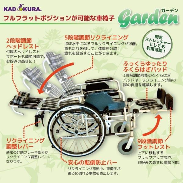 車椅子 リクライニング 車イス 送料無料 カドクラ KADOKURA ガーデン B201−AG|xenashopping|03