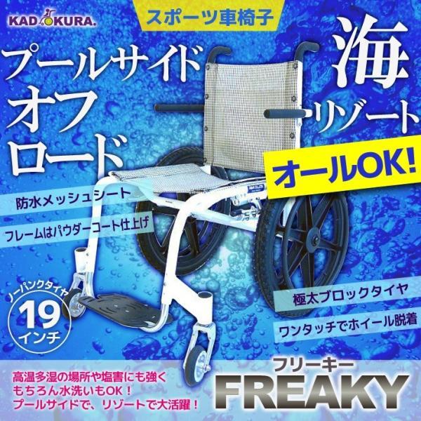 車椅子 スポーツ 車イス カドクラ KADOKURA フリーキー B403-XF|xenashopping|02