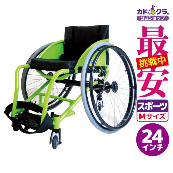 スポーツ車椅子 自走式 車イス カドクラ フロッガー B402-SPT エアータイヤ ライムグリーンフレーム xenashopping