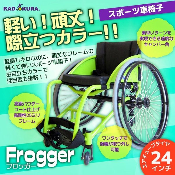 スポーツ車椅子 自走式 車イス カドクラ フロッガー B402-SPT エアータイヤ ライムグリーンフレーム xenashopping 02