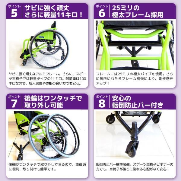 スポーツ車椅子 自走式 車イス カドクラ フロッガー B402-SPT エアータイヤ ライムグリーンフレーム xenashopping 10