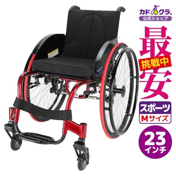 車椅子 自走式 スポーツ 車イス カドクラ KADOKURA スクーデリア B406|xenashopping