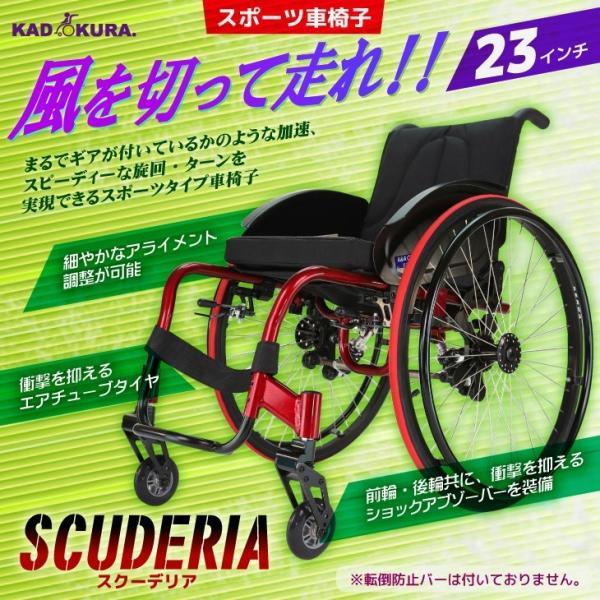 車椅子 自走式 スポーツ 車イス カドクラ KADOKURA スクーデリア B406|xenashopping|02