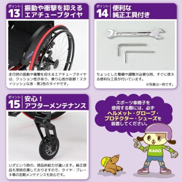 車椅子 自走式 スポーツ 車イス カドクラ KADOKURA スクーデリア B406|xenashopping|13