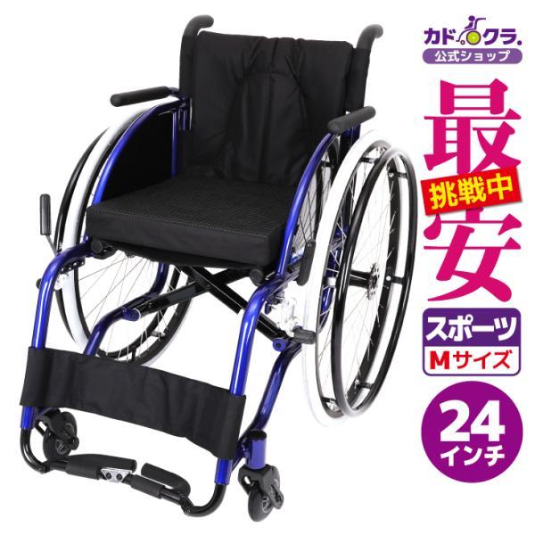 車椅子 自走式 スポーツ 車イス カドクラ KADOKURA ピリンフォリーナ B408|xenashopping