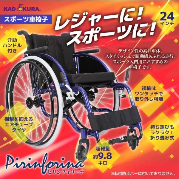 車椅子 自走式 スポーツ 車イス カドクラ KADOKURA ピリンフォリーナ B408|xenashopping|02
