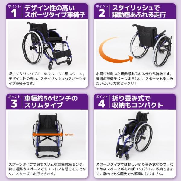 車椅子 自走式 スポーツ 車イス カドクラ KADOKURA ピリンフォリーナ B408|xenashopping|09
